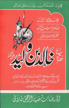 Khalid bin waleed ra download pdf book writer abu rehan farooqi