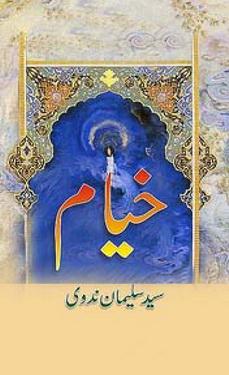 Khayyam download pdf book writer sayyad suleman nadvi