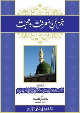 Khazain e marfat o muhabbat download pdf book writer molana shah hakeem muhammad akhtar