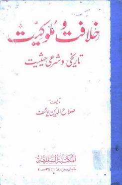 Khilafat o malokiyat download pdf book writer hafiz salahudeen yousaf