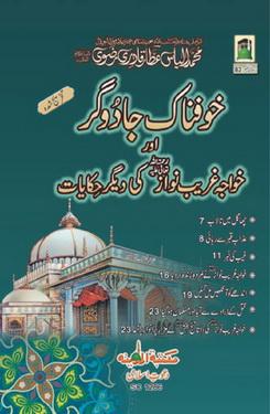 Khofnak jadugar aor khawaja ghareeb nawaz rh a ki deegar hakayat download pdf book