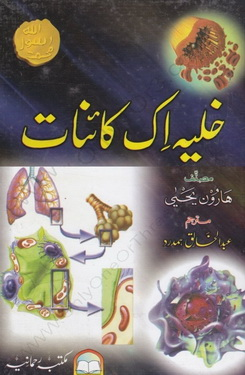 Khuliya ik qainat download pdf book writer haroon yahya