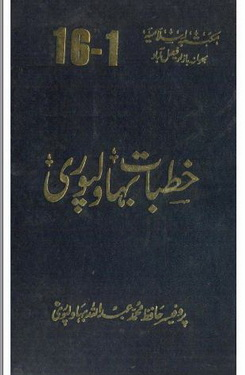 Khutbat e bahawalpuri 2 download pdf book writer pro hafiz muhammad abdullah bahawalpuri