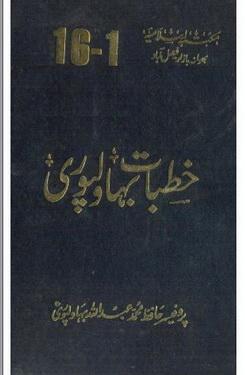 Khutbat e bahawalpuri 4 download pdf book writer pro hafiz muhammad abdullah bahawalpuri