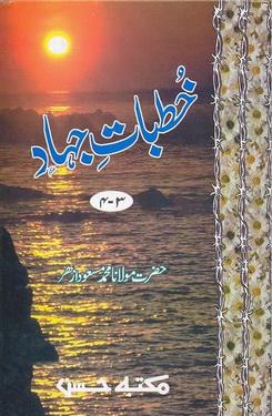 Khutbat e jihad jilad 3 4 download pdf book writer molana