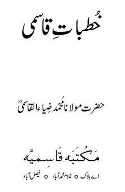 Khutbat e qasmi 3 download pdf book writer molana muhammad zia qasmi