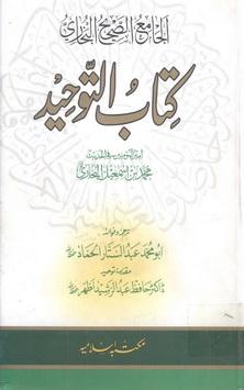 Kitab al touheed download pdf book writer muhammad bin ismail al bukhari
