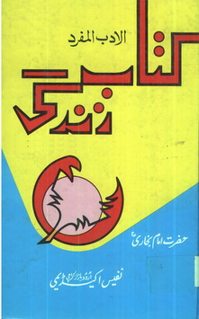 Kitab e zindagi tarjuma al adab ul mufrad download pdf book writer muhammad bin ismail al bukhari