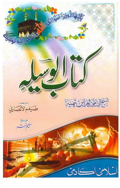 Kitab ul waseela download pdf book writer imam ibn e taymia
