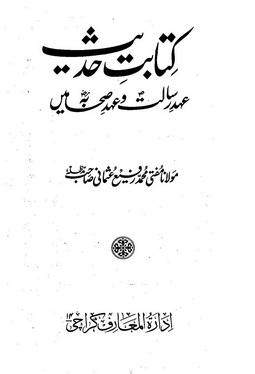 Kitabat e hadees download pdf book writer mufti muhammad rafi usmani