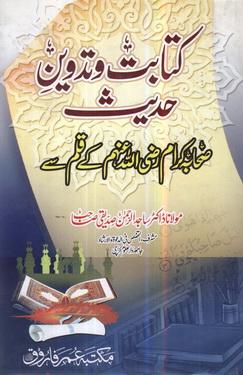 Kitabat o tadveen e hadees sahabah karam k qalam se download pdf book writer molana sajid ur rahman siddiqi