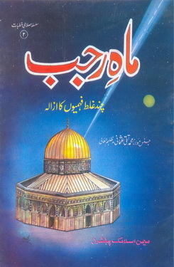 Maah e rajjab chand galat fehmio ka azaala download pdf book writer mufti taqi usmani