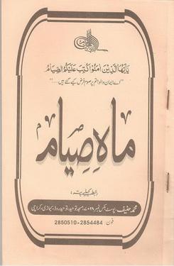 Download maah e sayam pdf book