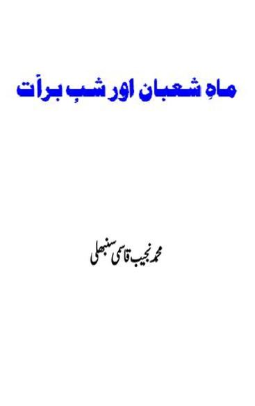 Maah e shoban aor shab e birat download pdf book writer muhammad najeeb sanbhli qasmi