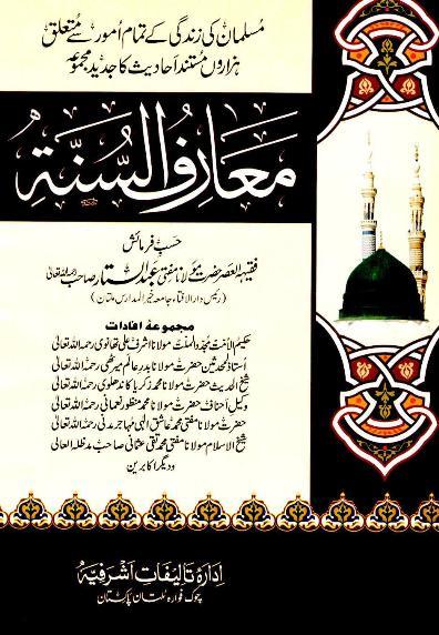 Maarif us sunnah volume 4 download pdf book
