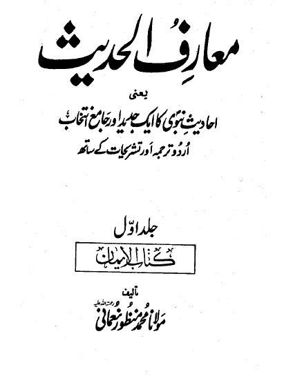 Maariful hadith 01 download pdf book writer molana muhammad manzoor nomani