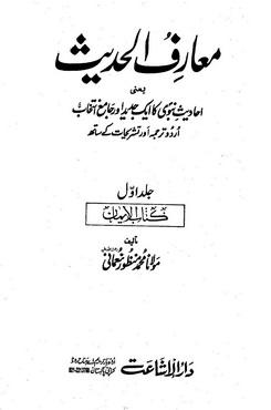 Maaruf ul hadith 01 download pdf book writer molana muhammad manzoor nomani