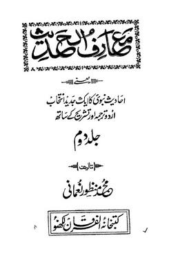 Maaruf ul hadith 02 download pdf book writer molana muhammad manzoor nomani