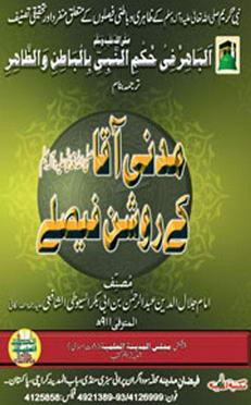 Madni aqa k roshan faisley download pdf book writer imam jalal u deen al sayyuti