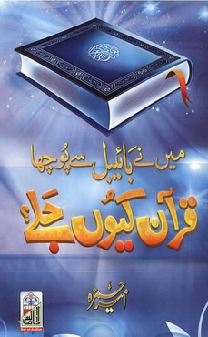 Main ne bible se poochha quran kion jaley download pdf book writer molana ameer hamza