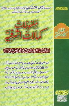 Malfuzat kamalat e ashrafiya download pdf book writer molana ashraf ali thanvi