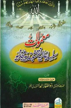 Maloomat silsila aaliya naqshbandiya mujadadiya download pdf book writer molana zulfiqar ahmad naqshbandi