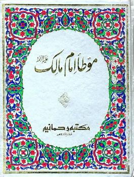 Maota imam malik download pdf book writer imam malik