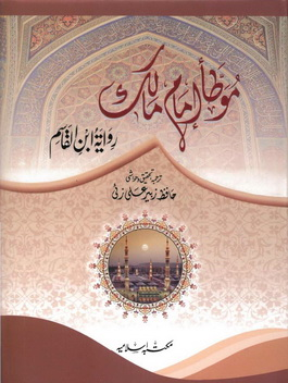 Maota imam malik takhreej shuda download pdf book writer imam malik