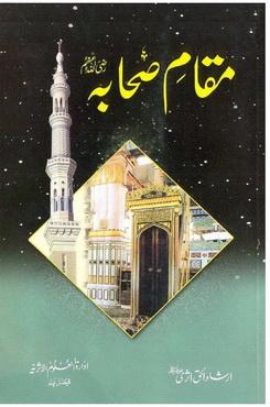 Maqaam e sahaba r a download pdf book writer irshad ul haq asri