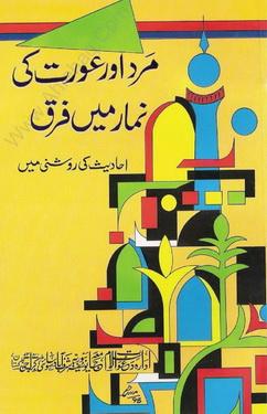 Mard aor aurat ki namaz me farq download pdf book writer molana abdul ghafoor sialkoti