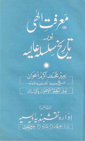 Marfaat e elahi aur tareeq e silsilah e aaliya download pdf book writer hazrat ameer muhammad akram awan