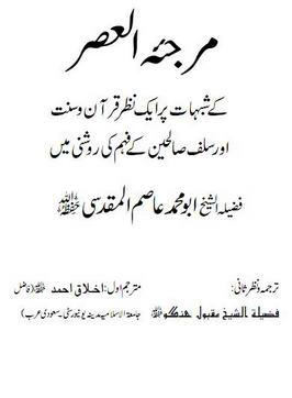 Marjia tul asar k shubhaat pr aik nazar download pdf book writer fazeela tul shaikh abu muhammad asim al muqadasi