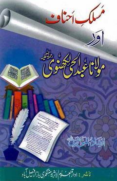 Maslak ahnaaf aur molana abdul hayi lakhnawi download pdf book writer irshad ul haq asri