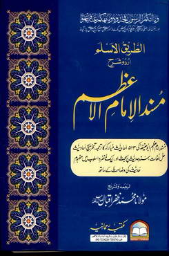 Masnad imam e azam download pdf book writer imam abu hanifa rh