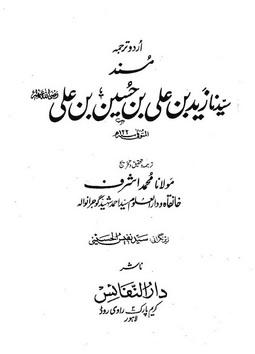 Masnad sayyadna zaid bin ali bin husain bin ali r a download pdf book writer sayyadna zaid bin ali bin husain bin ali r a