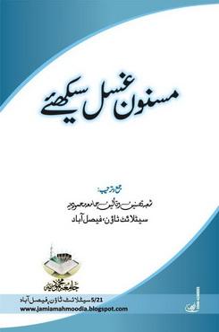 Masnoon gusal sikhye download pdf book