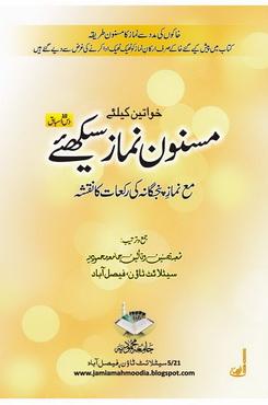 Masnoon namaz sikhye for women download pdf book