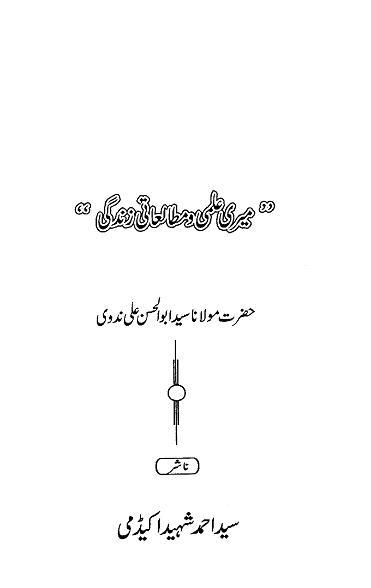Meeri ilami aor mutaliati zindagi download pdf book writer sayyad abu ul hassan ali nadvi
