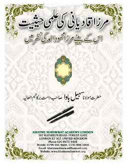 Mirza qadyani ki ilmi haisiyat download pdf book writer molana sohail bawa