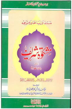 Mishkaat shareef vol 3 download pdf book writer shaikh wali ud deen al khateeb al tabrezi