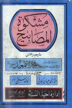 Mishkat ul masabeeh ismaeel salfi 2 download pdf book
