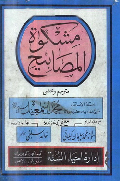 Mishkat ul masabeeh ismaeel salfi 3 download pdf book