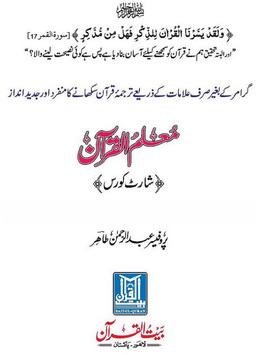 Muallam al quran download pdf book writer prof abdur rahman tahir