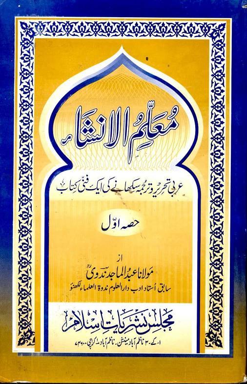 Muallim ul insha vol 1 download pdf book writer molana abdul majid nadvi