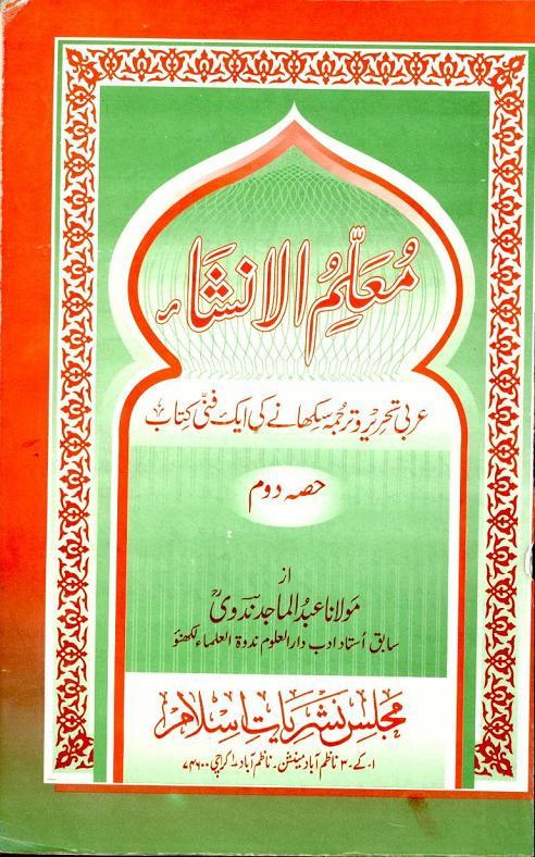 Muallim ul insha vol 2 download pdf book writer molana abdul majid nadvi