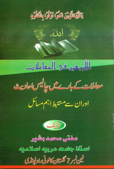 Muamlat k baary me 40 ahadees download pdf book writer mufti muhammad bashir