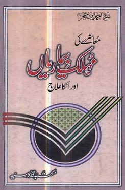 Muashrey ki muhlak bimariyan aur unka ilaaj download pdf book writer shaikh ahmad bin hajjar