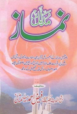 Mud lalal namaz download pdf book writer molana faiz ahmad multani