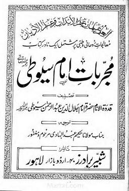 Mujarrabat e imam sayooti download pdf book writer imam jalal u deen al sayyuti