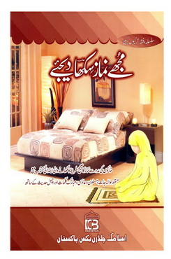 Mujhe namaz sikha dijiyay download pdf book